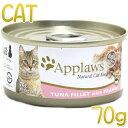 NEW 最短賞味2023.4・アプローズ 猫 ツナのフィレとエビ70g缶 成猫用ウェット一般食キャットフードApplaws正規品ap49787