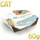 NEW 最短賞味2021.7・アプローズ 猫 美味しいイワシとサバ/ポット60g 成猫用ウェット一般食キャットフードApplaws正規品ap49911