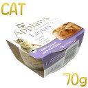 NEW 最短賞味2021.7・アプローズ 猫 サバとツナのレイヤー70g 成猫用ウェット一般食キャットフードApplaws正規品ap89728