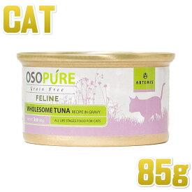 最短賞味2021.9・アーテミス 猫 オソピュア ツナ缶 85g缶 全年齢対応ウェット 総合栄養食グレインフリー ARTEMIS 正規品 ar02253