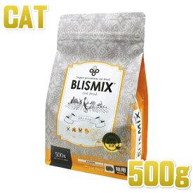 最短賞味2022.8.22・ブリスミックス 猫 チキン 500g 全年齢対応 キャットフード 口腔善玉菌K12配合 BLISMIX 正規品 bl60105