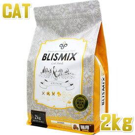 最短賞味2022.8.22・ブリスミックス 猫 チキン 2kg 全年齢猫用キャットフード 口腔善玉菌K12配合BLISMIX正規品bl60129