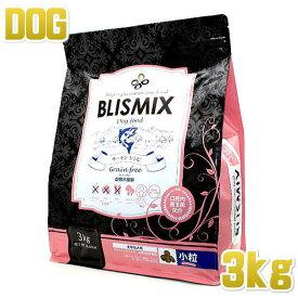 最短賞味2020.9.14・ブリスミックス 犬 サーモン 小粒 3kg 全年齢対応ドッグフード 口腔善玉菌K12配合 BLISMIX 正規品 bl60181