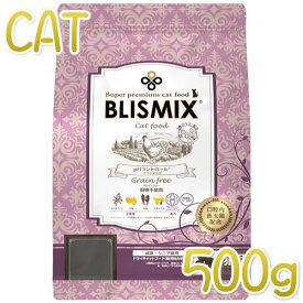 最短賞味2021.12.24・ブリスミックス 猫 pHコントロール グレインフリーチキン 500g 成猫・シニア用キャットフードBLISMIX正規品bl60280