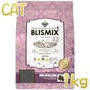 最短賞味2021.3.30・ブリスミックス 猫 pHコントロール グレインフリーチキン 1kg 全年齢猫用キャットフードBLISMIX正規品bl60297