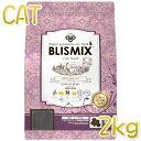 最短賞味2021.5.30・ブリスミックス 猫 pHコントロール グレインフリーチキン 2kg 全年齢猫用キャットフードBLISMIX正規品bl60303