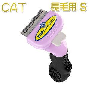 ファーミネーター 小型猫用 S 長毛種用 元祖・抜け毛除去用品・FURminaTor ライトハウス・正規品 fur15670