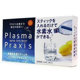 Piasma Praxis プラズマプラクシス 2本入り水素水1L約11円・犬猫人用・プラズマ水素 pp20011
