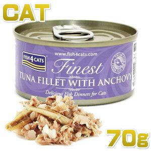 最短賞味2021.8・フィッシュ4キャット 猫缶「ツナ&アンチョビ」 70g缶 全猫種 全年齢対応キャットフード ウェット一般食 FISH4CATS 正規品 f4c02066