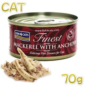 最短賞味2021.8・フィッシュ4キャット 猫缶「サバ&アンチョビ」 70g缶 全猫種 全年齢対応キャットフード ウェット一般食 FISH4CATS 正規品 f4c06965