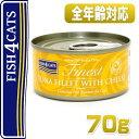 NEW フィッシュ4キャット /猫缶「ツナ&チーズ」 70g缶 【全猫種・全年齢対応ウェット・一般食・fish4cats 正規品】