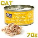 最短賞味2021.10・フィッシュ4キャット 猫缶「ツナ&チーズ」 70g缶 全猫種 全年齢ウェット 一般食fish4cats正規品f4c29596