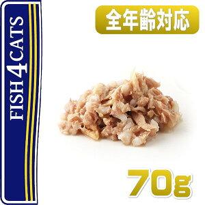 フィッシュ4キャット/猫缶「ツナ&サーモン」70g缶