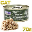 最短賞味2022.2・フィッシュ4キャット 猫缶「ツナ&海藻」 70g缶 全猫種 fish4cats 正規品 f4c29671