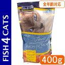 フィッシュ4キャット /サーモン 400g 【全年齢対応 穀物不使用 グレインフリー アレルギー対応 Fish4cats 正規品】