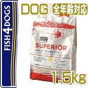 【フィッシュ4ドッグ】スーペリア アダルト 小粒 1.5kg 【成犬シニア犬対応 グレインフリー穀物不使用 食物アレルギー…