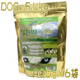 最短賞味2021.9.13・アディクション 犬 ル・ラム 5.4kg(900g×6袋) 専用ダンボール出荷 小分け袋のラベル無し ADDICTION 正規品 add11232