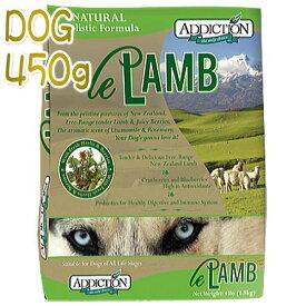 最短賞味2021.6・アディクション 犬 ル・ラム 450g 全年齢対応 穀物不使用グレインフリー アレルギー対応 ドッグフード ADDICTION 正規品 add11277
