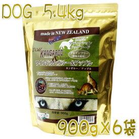 最短賞味2021.3・アディクション 犬 ワイルド カンガルー&アップル 5.4kg(900g×6袋) 専用ダンボール出荷 小分け袋のラベル無し ADDICTION 正規品 add11539
