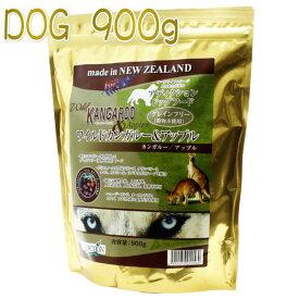 最短賞味2021.8.26・アディクション 犬 ワイルド カンガルー&アップル 900g 穀物不使用ドッグフード正規品add11560