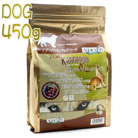 最短賞味2021.5・アディクション犬ドッグフード ワイルド カンガルー&アップル450g 正規品add11577