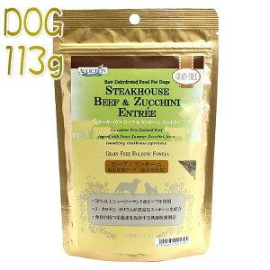 最短賞味2021.7・アディクション 犬 ドッグフード ステーキハウスビーフ&ズッキーニエントリー 粉末113g 成犬用 穀物不使用ドッグフード グレインフリー 低温乾燥 ドライ アレルギー対応 ADDI