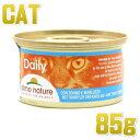 最短賞味2022.3・アルモネイチャー 猫 ウェット デイリーメニュー まぐろとタラ入りお肉のムース 85g缶 alc147 総合栄養食 正規品