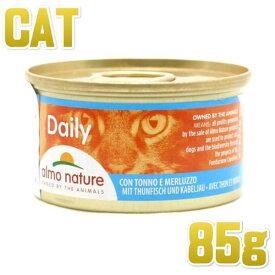 最短賞味2023.3・アルモネイチャー 猫 ウェット デイリーメニュー まぐろとタラ入りお肉のムース 85g缶 alc147総合栄養食 正規品