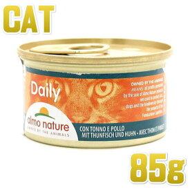 最短賞味2023.3・アルモネイチャー 猫 デイリーメニュー まぐろとチキン入りお肉のムース 85g缶 alc148成猫用総合栄養食almo nature正規品