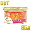 最短賞味2022.2・アルモネイチャー 猫 ウェット デイリーメニュー まぐろとサーモン入りお肉のムース 85g缶 alc149 成猫用総合栄養食キャットalmo nature 正規品