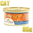 最短賞味2022.7・アルモネイチャー 猫 デイリーメニュー 海魚入りお肉のムース 85g缶 alc152成猫用ウェット総合栄養食almo nature正規品