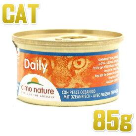 最短賞味2022.8・アルモネイチャー 猫 デイリーメニュー 海魚入りお肉のムース 85g缶 alc152成猫用ウェット総合栄養食almo nature正規品