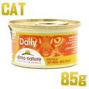 最短賞味2022.3・アルモネイチャー 猫 ウェット デイリーメニュー チキン入りお肉のムース 85g缶 alc153 総合栄養食 キャットフード almo nature 正規品