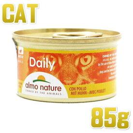最短賞味2022.2・アルモネイチャー 猫 ウェット デイリーメニュー チキン入りお肉のムース 85g缶 alc153 総合栄養食 キャットフード almo nature 正規品