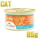 最短賞味2022.3・アルモネイチャー 猫 デイリーメニュー ラム入りお肉のムース 85g缶 alc155成猫用ウェット総合栄養食キャットフードalmo nature正規品