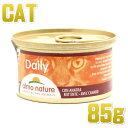 最短賞味2022.4・アルモネイチャー 猫 デイリーメニュー ダック入りお肉のムース 85g缶 alc156成猫用ウェット総合栄養食キャットフードalmo nature正規品