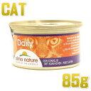 最短賞味2023.5・アルモネイチャー 猫 ウェット デイリーメニュー ラビット入りお肉のムース 85g缶 alc157 総合栄養食キャットフード 正規品