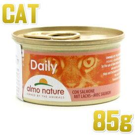 最短賞味2023.3・アルモネイチャー 猫 デイリーメニュー サーモン入りお肉のムース 85g缶 alc158成猫用ウェット総合栄養食キャットフード正規品