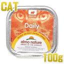 最短賞味2022.6・アルモネイチャー 猫 ウェット デイリーメニュー チキン入りのソフトムース 100g alc351 キャットフード正規品