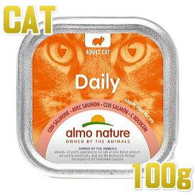 最短賞味2022.1・アルモネイチャー 猫 デイリーメニュー サーモン入りのソフトムース 100g alc352成猫用ウェット総合栄養食almo nature正規品