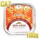 最短賞味2020.12・アルモネイチャー 猫 ウェット デイリメニュー・ダック入りのソフトムース 100g alc354 総合栄養食 キャットフード almo nature 正規品