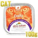 最短賞味2021.1・アルモネイチャー 猫 デイリメニュー・ラビット入りのソフトムース 100g alc355 総合栄養食 キャットフード almo nature 正規品