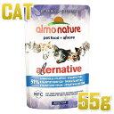 最短賞味2021.3・アルモネイチャー 猫 オルタナティブ・大西洋まぐろのご馳走 55g パウチ alc4701 猫用一般食 キャットフード almo nature 正規品