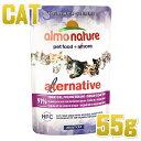 最短賞味2020.12・アルモネイチャー 猫 オルタナティブ・インド洋まぐろのご馳走 55g alc4703一般食 キャットフード 正規品