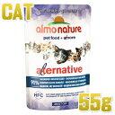 最短賞味2021.8・アルモネイチャー 猫 オルタナティブ・インドネシアサバのご馳走 55g alc4706猫用一般食キャットフード正規品