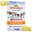 最短賞味2021.8・アルモネイチャー 猫 オルタナティブ チキンフィレのご馳走 55gパウチ alc4707成猫用一般食キャットフード正規品