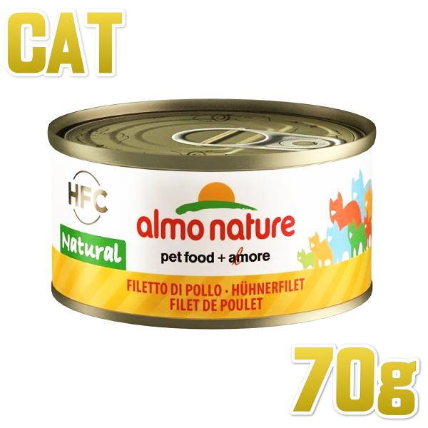 アルモネイチャー 猫用 ウェット 鶏肉のフィレ 70g缶 【猫用一般食 フレーク状 キャットフード almo nature 正規品】