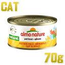 最短賞味2023.1・アルモネイチャー 猫 ウェット 鶏肉のフィレ 70g缶 alc5016 キャットフード正規品