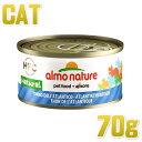 猫用 アルモネイチャー ウェット 大西洋まぐろ 70g缶【猫用一般食 フレーク状 キャットフード almo nature 正規品】