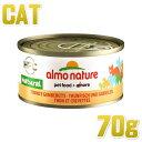 最短賞味2022.3・アルモネイチャー 猫 ウェット まぐろと小えび 70g缶 alc5023猫用一般食キャットフードalmo nature正規品